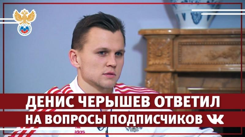 Денис Черышев ответил на вопросы подписчиков Вконтакте.