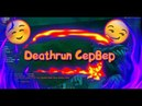 [БЕСПЛАТНАЯ ПРИВА] Counter-Strike 1.6: Deathrun сервер — Смертельный бег DRM