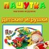 Пашутка - Магазин игрушек. Pashutka.com.ua