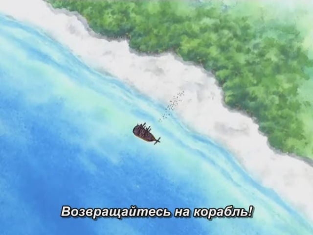 Смотрите онлайн Ван Пис сезон 1 эпизод 187
