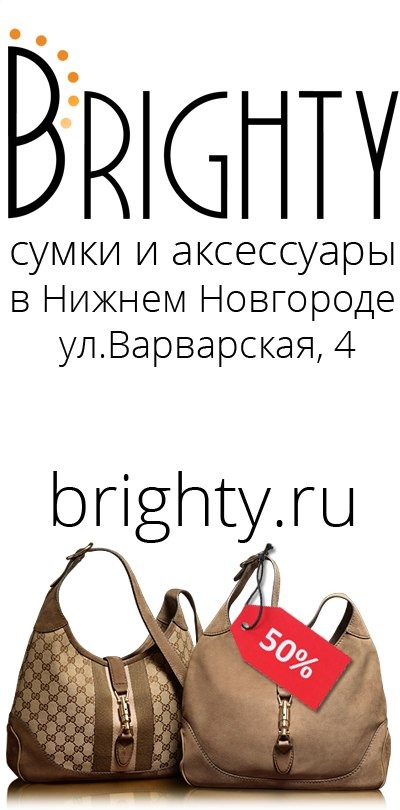 0a5a92f85eb3 Сумки и аксессуары в Нижнем Новгороде — Brighty | ВКонтакте