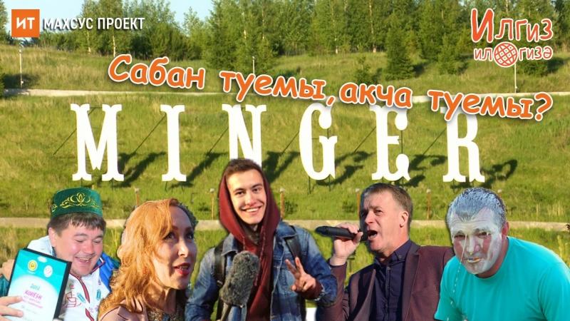 Мингэр 2018 Сабан туемы акча туемы Илгиз ил гизэ №2
