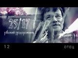 """2517 12. """"Отец"""" (""""Русский подорожник"""" 2014)"""