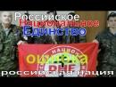 Виктор Хуторской предложил переименовать РНЕ в Российское Националистическое Единство