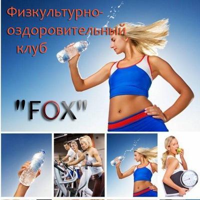 Физкультурно-Оздоровительный-Клу Фокс