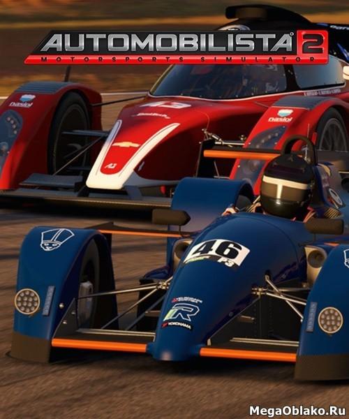 Automobilista 2 (2020/ENG/RePack от xatab)