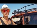 Дальнобой с Юлией Лазаревой В купальнике на Ниве Пляжный Оff-road 145