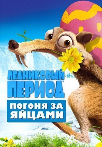 Ледниковый Период: Погоня за яйцами / Ice Age: The Great Egg-Scape (2016) WEB-DLRip | Лицензия
