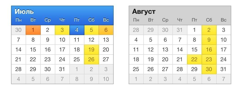 Календарь занятости