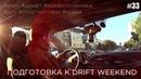 Подготовка к Drift Weekend, тренировка, енот и мойка - Vlog 33