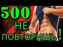 Попробуй СДЕЛАТЬ Адская ТРЕНИРОВКА ПРЕССА на 500 повторений