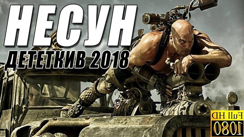 ДЕТЕКТИВ 2018 ПОРВАЛ БЛАТНЫХ / НЕСУН / Русские ДЕТЕКТИВЫ 2018 НОВИНКИ, ФИЛЬМЫ 2018 HD