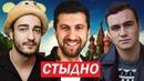 БЛОГЕРЫ НА КОНЦЕРТЕ 7 ЖИЗНЕЙ\НИКОЛАЙ СОБОЛЕВ\АФОНЯ TV\АМИРАН САРДАРОВ