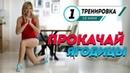 Екатерина Медушкина - Челлендж 1 Прокачай ягодицы за 10 минут