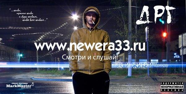 NewERA (N.E.) - Так и Живем (2012) MP3