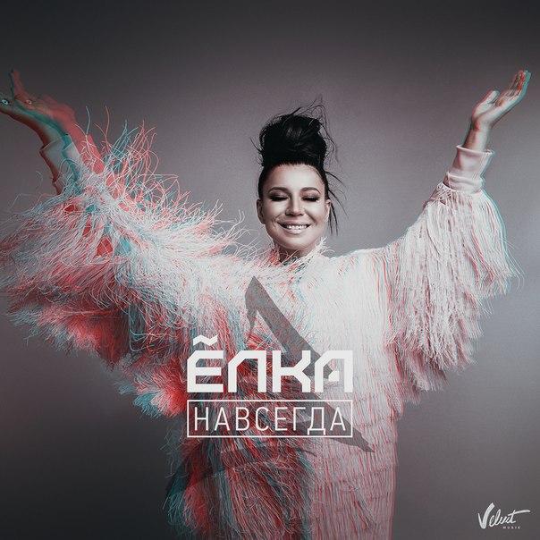 Ёлка - Навсегда (2016)