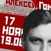 Юбилейный концерт Алексея Гомана в Москве!