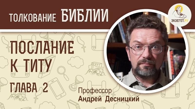 Послание к Титу Глава 2 Андрей Десницкий Библейский портал