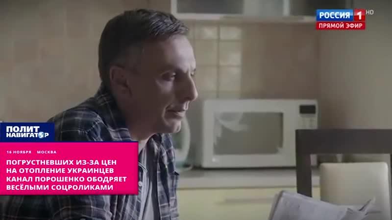 Погрустневших из за цен на отопление украинцев канал Порошенко ободряет весёлыми соцроликами