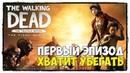 The Walking Dead: The Final Season - Прохождение ПОЛНЫЙ 1 ЭПИЗОД