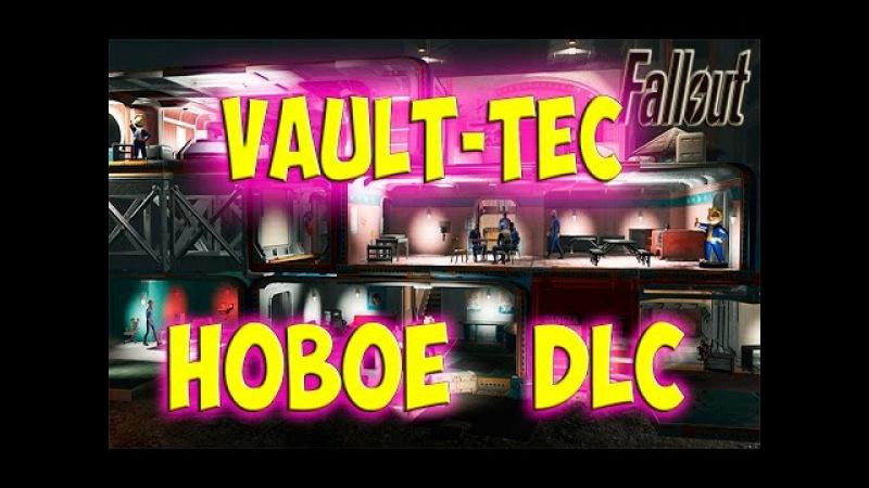Fallout 4 Новое дополнение Обзор DLC Vault tec workshop