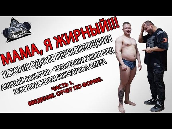 Мама я жирный Трансформация Алексея Боначева Сушка к лету