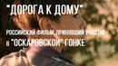 Дорога к дому реж Татьяна Астапова короткометражный фильм