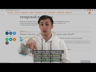 Easy tatar разговариваем на татарском как native speaker!