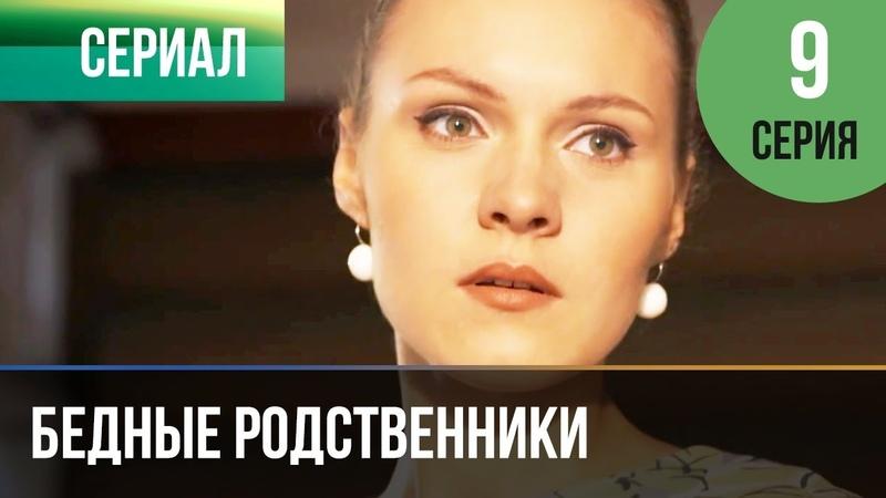 ▶️ Бедные родственники 9 серия Сериал 2012 Мелодрама