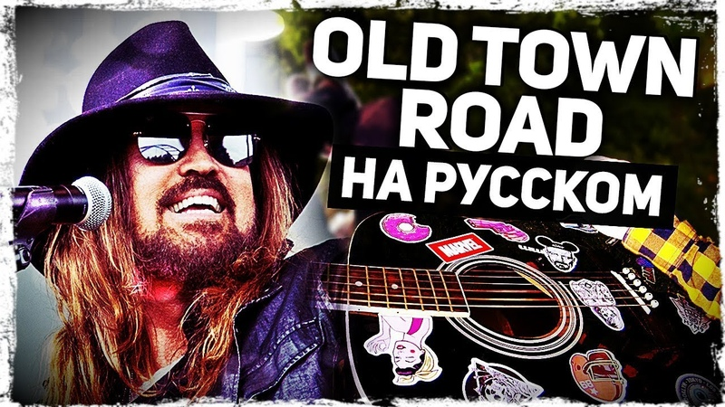 Old Town Road Перевод на русском Lil Nas X Billy Ray Cyrus Acoustic Cover от Музыкант вещает