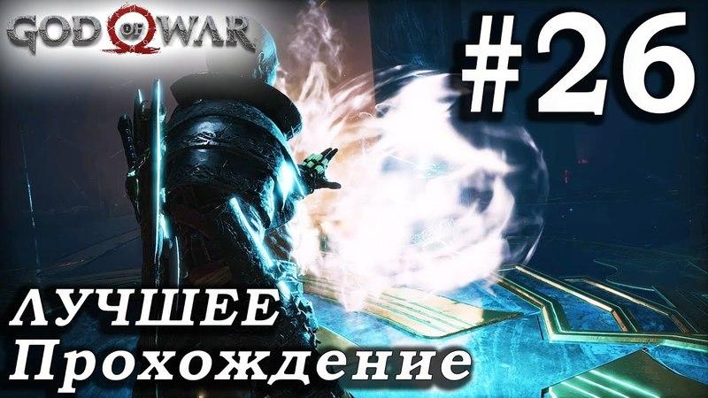 Прохождение God of War 4 Часть 26 (2018) - на русском - Без комментариев [PS4 Pro 1080p 60FPS]