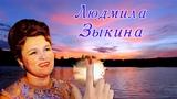 Людмила Зыкина Я песню пою