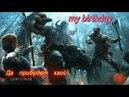 Прохождение God of War (2018)на русском Часть 1: Кратос вернулся. my birthday.PS4