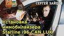 Блокировка Двигателя по CAN Шине Иммобилайзер Starline i96 CAN LUX - Обзор и Установка