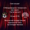 Гала-концерт фестиваля «Третий звонок!» 2019