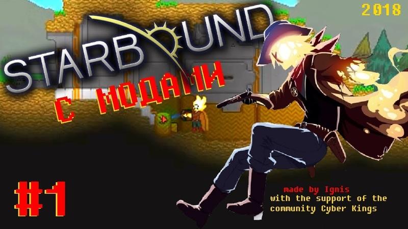 Starbound Выживание с модами [1] - Начало
