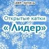 """ПЕНЗА   КАТКИ """"ЛИДЕР"""" - LIDER-KATOK.ru"""