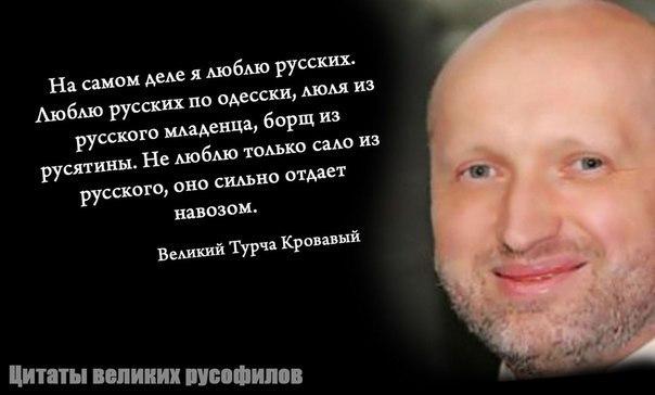 Турчинов: Путин сам задокументировал свое преступление - Цензор.НЕТ 21
