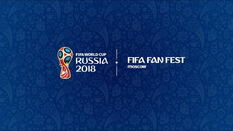 ВОСПОМИНАНИЯ I FIFA FAN FEST MOSCOW 2018