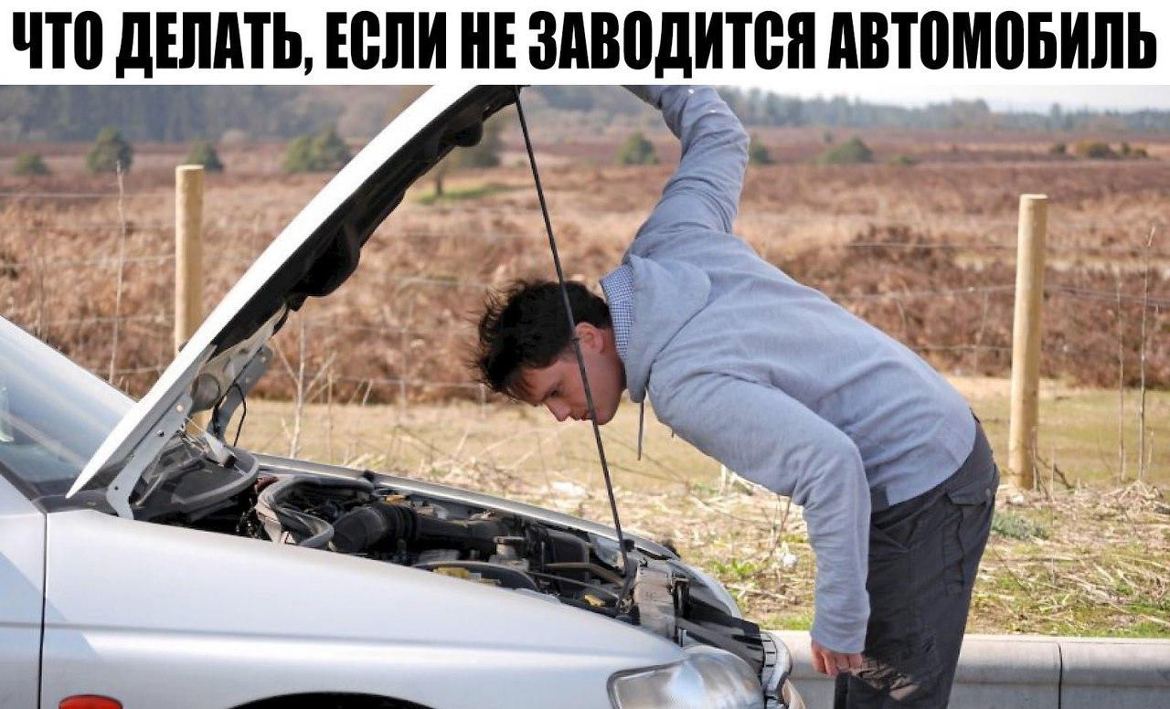 Почему не заводится автомобиль - ищем причину?