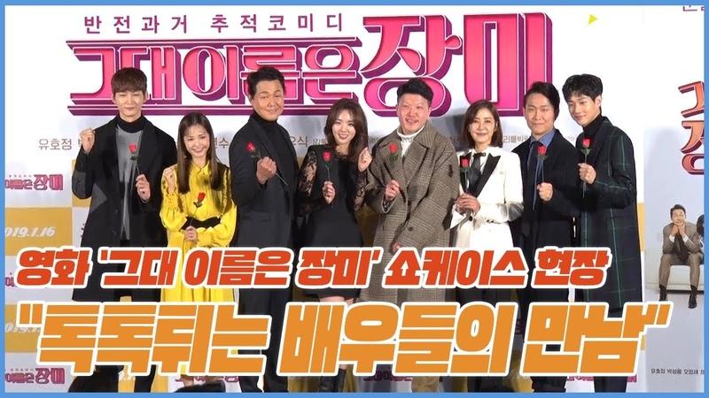 톡톡튀는 배우들의 만남···영화 그대 이름은 장미 쇼케이스 현장 그대510