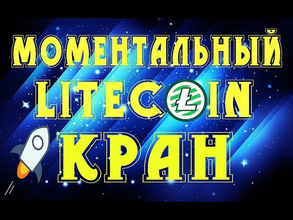 Новый LITECOIN КРАН (LTC) 665 LItoshi ЗАРАБОТОК БЕЗ ВЛОЖЕНИЙ! МОМЕНТАЛЬНЫЙ ВЫВОД НА FAUCETHUB 2018!