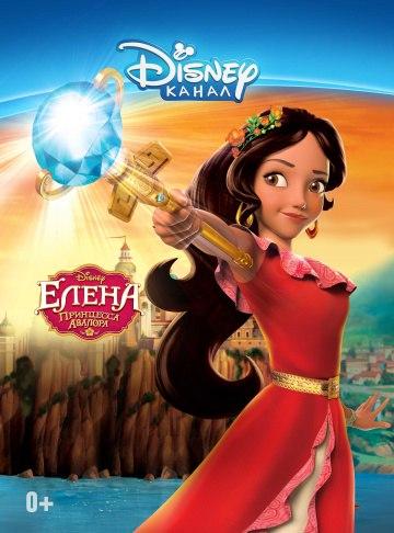 Елена – принцесса Авалора (сериал 2016 – ...) Elena of Avalor