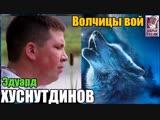 v-s.mobiЭдуард Хуснутдинов - Волчицы вой (Шансон 2017)