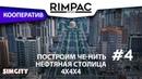 SimCity _ 4 _ Нужно больше нефти!