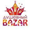 """Благотворительная ярмарка """"Душевный Bazar"""""""