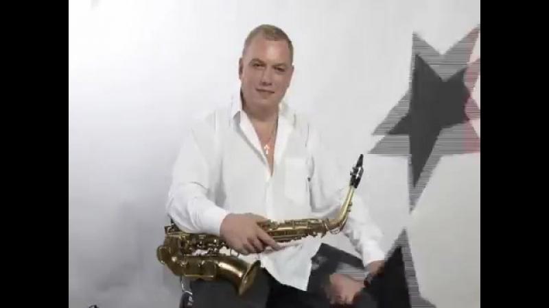 Промо-ролик саксофониста и певца Эдуарда Гончаренко.mp4
