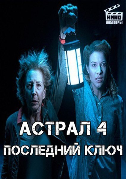 Астрал 4: Последний ключ (2018)