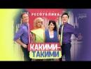 Группа Республика - Какими-такими (Official Lyric Video 2018)