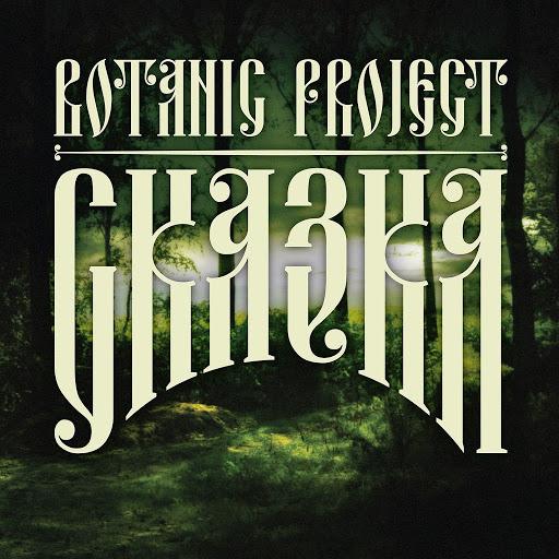 Botanic Project альбом Сказка